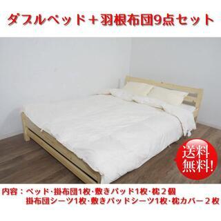 ダブルベット+夏用 羽毛布団+敷きパッド+枕+カバー9点セット