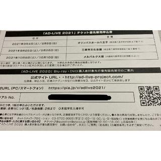 AD-LIVE 2021 チケット優先販売申込券 シリアル(声優/アニメ)