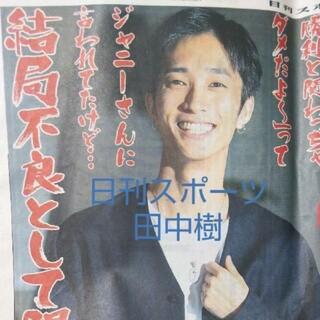 ジャニーズ(Johnny's)のSixTONES 田中樹 日刊スポーツ 1部(アイドルグッズ)