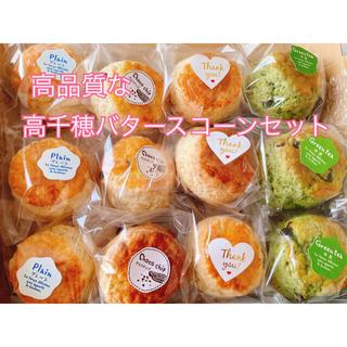 高千穂バタースコーンセット 60サイズクール便 (即購入可)(菓子/デザート)