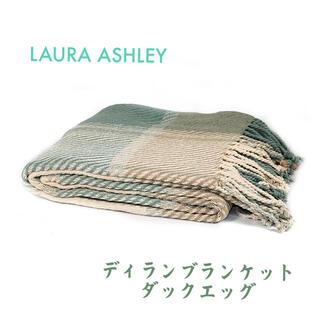 ローラアシュレイ(LAURA ASHLEY)のディラン スロー/ブランケット シングル ローラアシュレイ  (毛布)