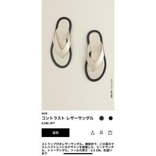 ザラホーム(ZARA HOME)のZARA HOME♡コントラストレザーサンダル(サンダル)