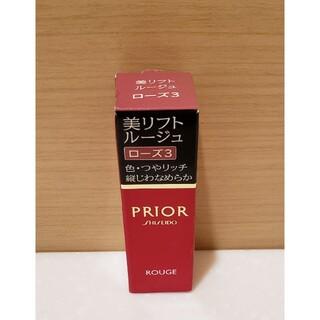 プリオール(PRIOR)の資生堂 PRIOR プリオール 美リフトルージュ ローズ3(口紅)