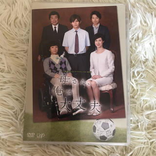 ヘイセイジャンプ(Hey! Say! JUMP)の母さん、俺は大丈夫 DVD(TVドラマ)