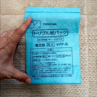 トウシバ(東芝)の東芝クリーナー 掃除機用紙パック VPF-5 3枚入り(掃除機)
