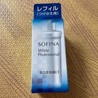 ソフィーナ(SOFINA)のソフィーナ ホワイトプロフェッショナル美白美容液ET 40g (美容液)
