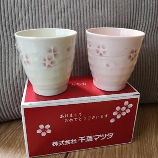 タチキチ(たち吉)のたち吉 新春紅白お祝いカップ 2個セット(グラス/カップ)