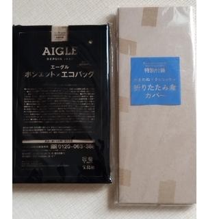 エーグル(AIGLE)の新品  AIGLE   クロワッサン  雑誌付録  バッグセット(エコバッグ)