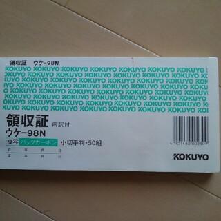 コクヨ(コクヨ)の複写領収証 バックカーボン(その他)