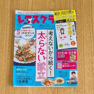 カドカワショテン(角川書店)のレタスクラブ 2021年 06月号(料理/グルメ)