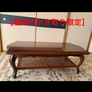 [引き取り限定]高級座卓 昭和レトロ  ローテーブル(ローテーブル)