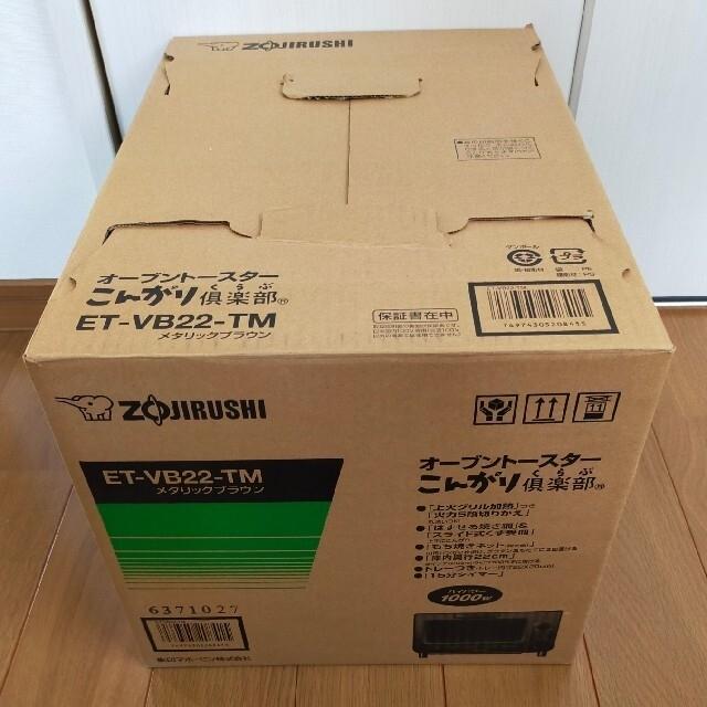 象印オーブントースター ET-VB22-TM 新品未使用品 スマホ/家電/カメラの調理家電(その他)の商品写真