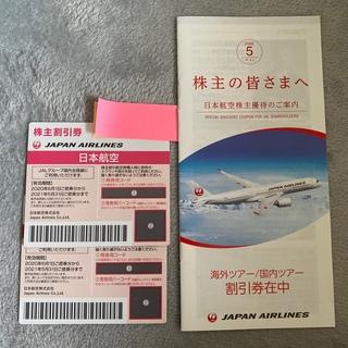 ジャル(ニホンコウクウ)(JAL(日本航空))のJAL株主優待券(2枚)(その他)