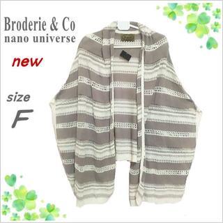 ナノユニバース(nano・universe)の未使用【Broderie&Co】透かし編みトッパーカーディガン* ナノユニバース(カーディガン)
