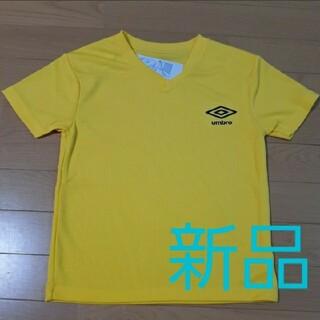 UMBRO - 【新品タグ付】アンブロ半袖シャツ140ジュニアキッズ