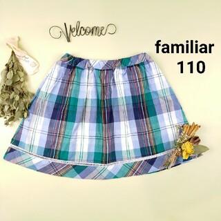 ファミリア(familiar)の【美品】ファミリア チェック スカート 110(スカート)