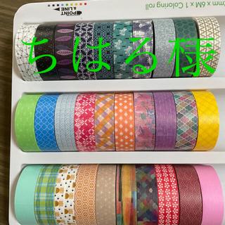 コストコ(コストコ)のコストコ マスキングテープ 30本(テープ/マスキングテープ)