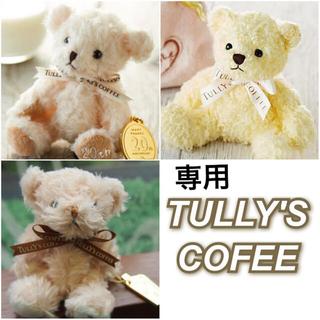 タリーズコーヒー(TULLY'S COFFEE)のririico様 専用 タリーズ コーヒー ベアフル 3体  TULLY'S  (フード/ドリンク券)