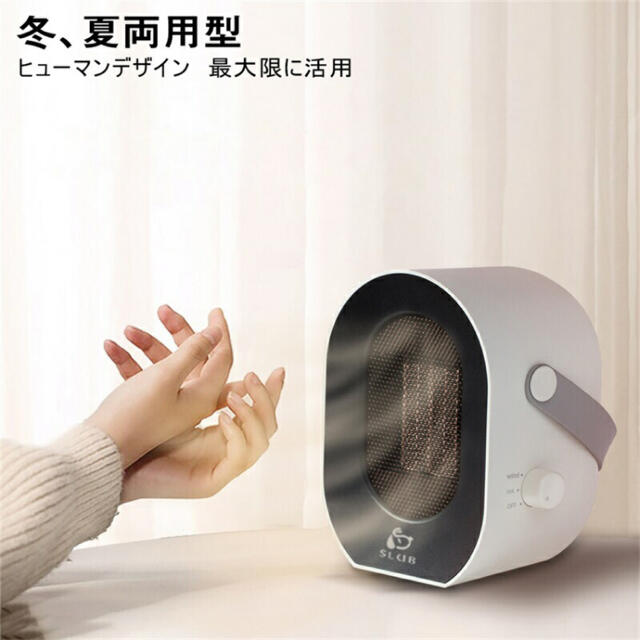 SLUB 卓上ファンヒーター 冷暖両用 自然風温風 スマホ/家電/カメラの冷暖房/空調(ファンヒーター)の商品写真