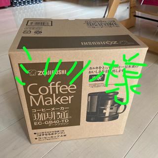 ゾウジルシ(象印)の新品未開封 コーヒーメーカー(コーヒーメーカー)