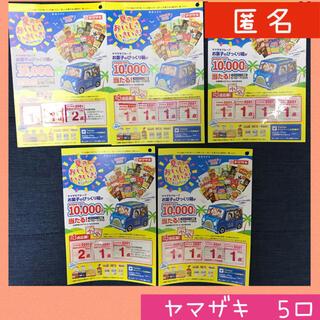 ヤマザキセイパン(山崎製パン)の《匿名配送》ヤマザキ 夏のおいしさいきいき!キャンペーン2021 5口(その他)
