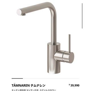 イケア(IKEA)の新品未開封 IKEA テムナレン キッチン混合栓 センサー付き(その他)