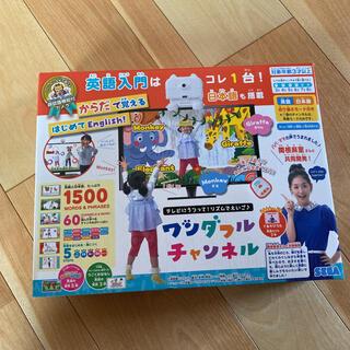 セガ(SEGA)の【知育】ワンダフルチャンネル【おもちゃ】(家庭用ゲーム機本体)