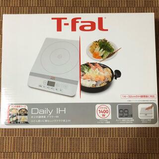 ティファール(T-fal)の【新品未使用】T−fal 卓上IH調理器 2021JP(調理機器)