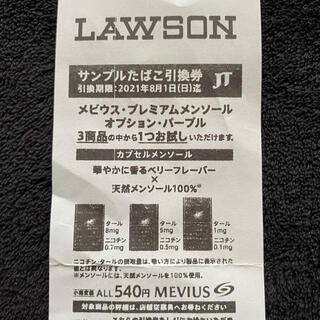 メビウス ローソン サンプルたばこ 引換券(その他)