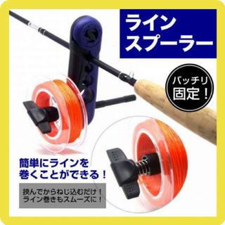 装着簡単‼️便利ラインスプーラー✨ブルー(釣り糸/ライン)