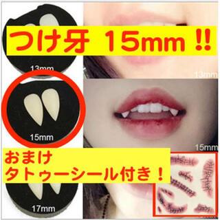 おまけ付!! 15mm つけ牙 付け牙 八重歯 キバ ハロウィン ハローウィン (衣装一式)