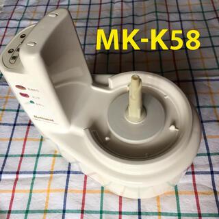 パナソニック(Panasonic)の【本体のみ】Panasonic フードプロセッサー MK-K58(フードプロセッサー)
