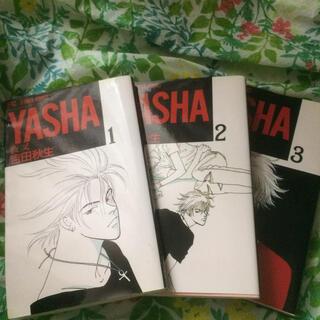 ショウガクカン(小学館)のYasha 夜叉 1〜3セット(少女漫画)