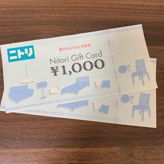 ニトリ - ニトリ ギフトカード