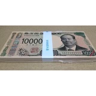 渋沢栄一?新紙幣 壱万円札 100枚1束 一万円札 モチーフ レプリカ 送料込