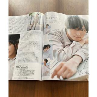 エービーシーズィー(A.B.C.-Z)の【切り抜き】TVガイド 2021.7.7発売 橋本良亮(アート/エンタメ/ホビー)