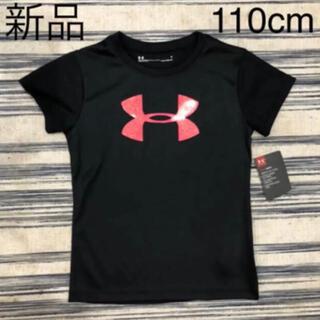 アンダーアーマー(UNDER ARMOUR)の新品 アンダーアーマー under armour Tシャツ 110cm キッズ(Tシャツ/カットソー)