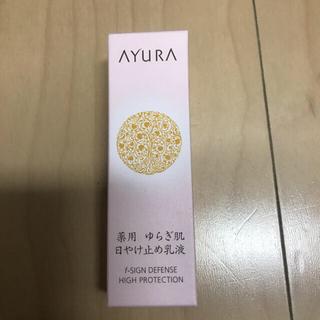 アユーラ(AYURA)の⭐️アユーラ fサインディフェンス ハイプロテクション SPF50+PA+++(化粧下地)