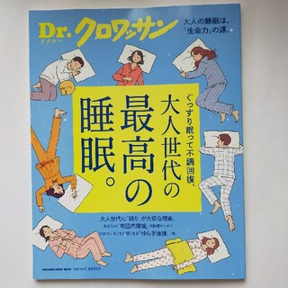 マガジンハウス(マガジンハウス)のDr.クロワッサン 最高の睡眠。☆2021年7月25日発行☆(健康/医学)