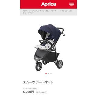 アップリカ(Aprica)の【新品未使用】Aprica スムーヴ シート マット スターネイビー(ベビーカー用アクセサリー)