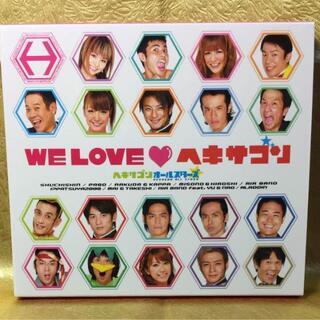 WE LOVE♥ヘキサゴン(初回盤)(ポップス/ロック(邦楽))