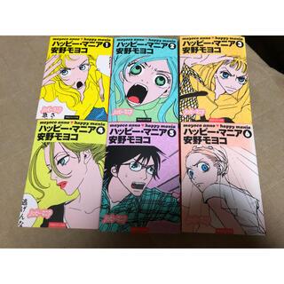 ハッピーマニア  漫画 全巻 安野モヨコ(全巻セット)