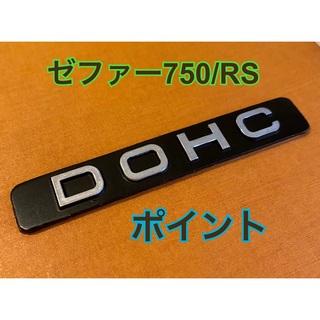 カワサキ(カワサキ)のカワサキ ゼファー750/RS  ポイントカバー用DOHCエンブレム(パーツ)