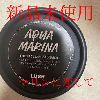 LUSH - lush LUSH 洗顔料 マリンに恋して