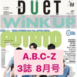 エービーシーズィー(A.B.C.-Z)のA.B.C-Z  /  POTATO Winkup duet 8月号 切り抜き(アート/エンタメ/ホビー)