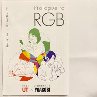 ユニクロ(UNIQLO)のPrologue to RGB YOASOBI ユニクロ UNIQLO 漫画(ノベルティグッズ)