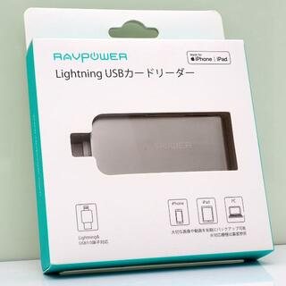 RAVPower Lightning USBカードリーダー RP-IM019(PC周辺機器)