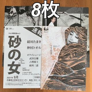 舞台  ケムリ研究室no.2 「砂の女」速報・見開きフライヤー8枚 仲村トオル(印刷物)