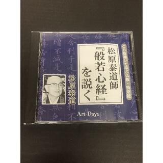 (CD版 聴いて学ぶ仏教・特別版)  松原泰道師 「般若心経」を説く (宗教音楽)