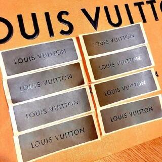 ルイヴィトン(LOUIS VUITTON)のLOUIS VUITTON shopラッピングシールステッカー8枚セット(その他)